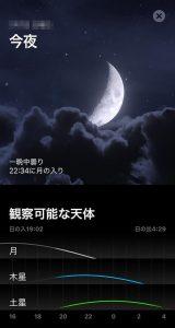 SkyGuide_2