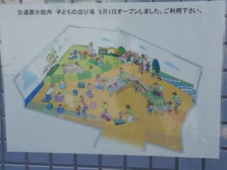 交通展示館・子どもの遊び場