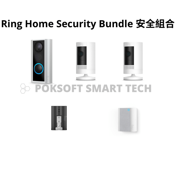 Ring Home Security Bundle 安全組合