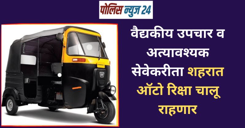 auto-rickshaws-will-continue-in-the-city-for-medical-treatment-and-emergency-services/