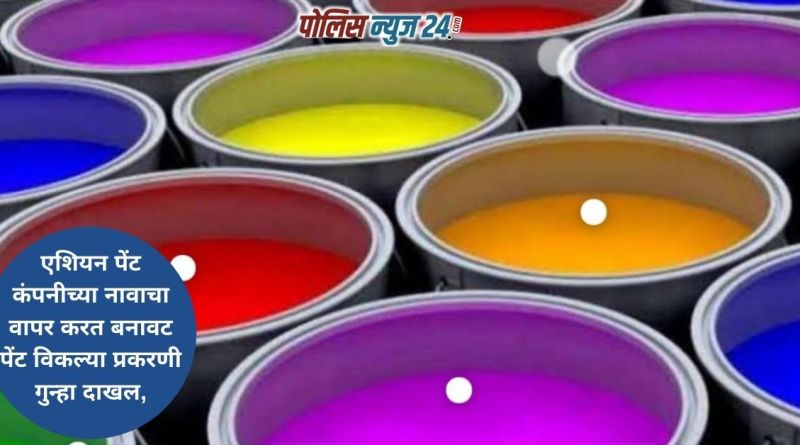 filed-a-case-of-selling-fake-paint-using-the-name-of-asian-paint-company