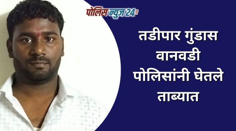 Tadipar criminal arrested by Wanwadi police