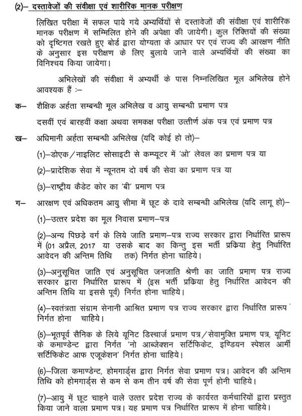 UP police constable document verification