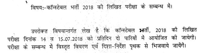 Rajasthan police ki exam date