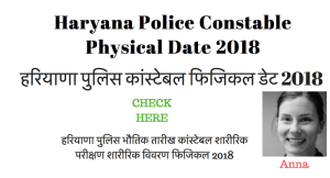 Haryana Police Constable Physical Date