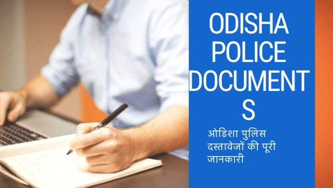 Odisha Police Documents