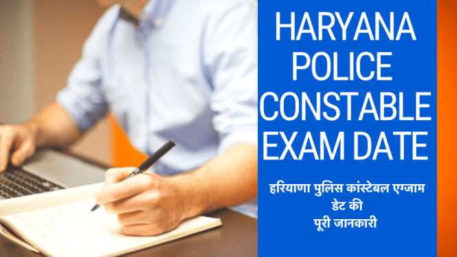 Haryana Police Constable Exam Date
