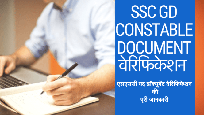 SSC GD Constable Document Verification
