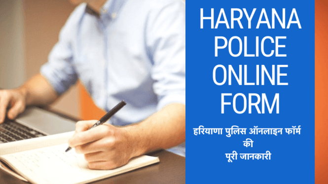 Haryana Police Online Form