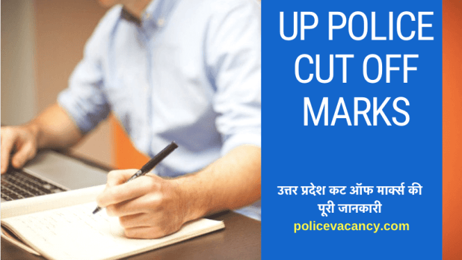 UP Police Constable Cut off Marks