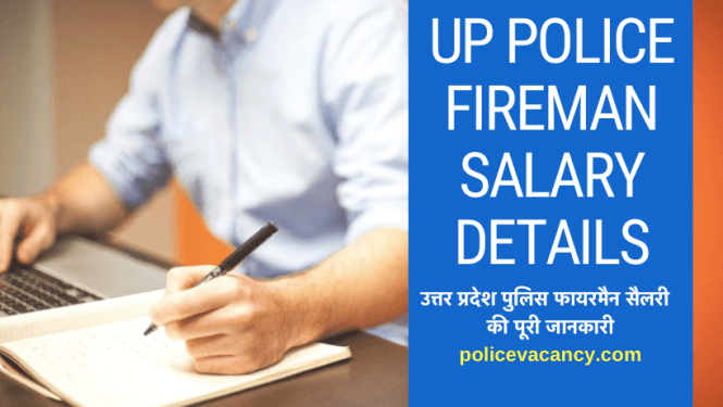 UP Police Fireman Salary Details