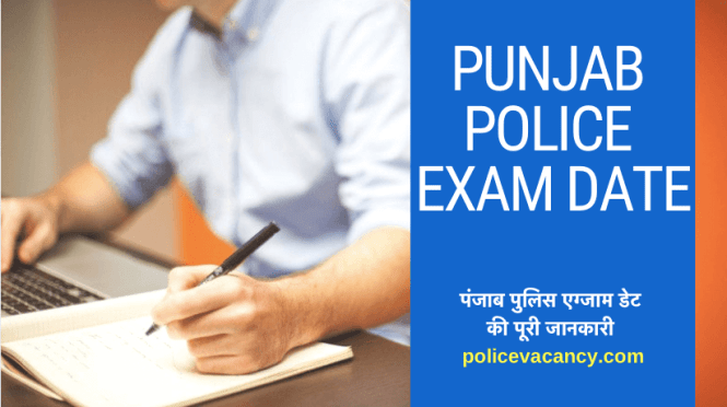 Punjab Police Exam Date
