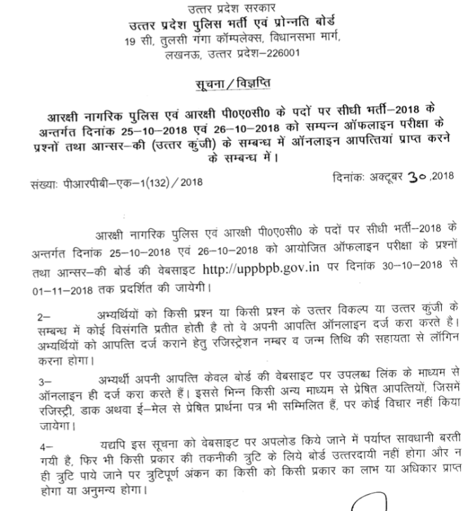 UP Police Constable Re exam Answer Key 25 26 October