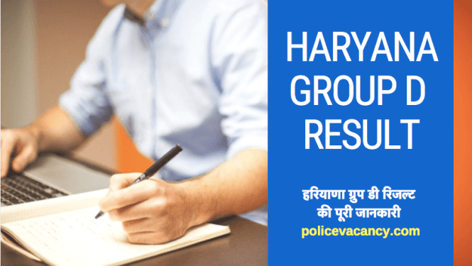 Haryana Group D Result