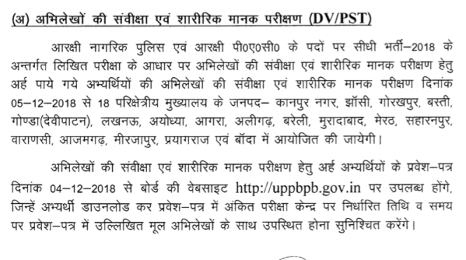 UP Police Constable DV/PST