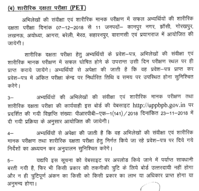 UP Police Constable PET Details