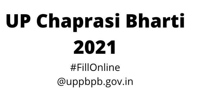 UP Chaprasi Bharti 2021