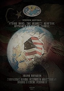 Book Cover: Hybrid Wars: The Indirect Adaptive Approach to Regime Change