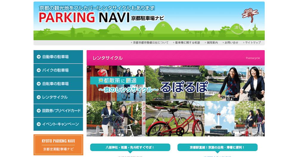 Kyoto Parking Navi