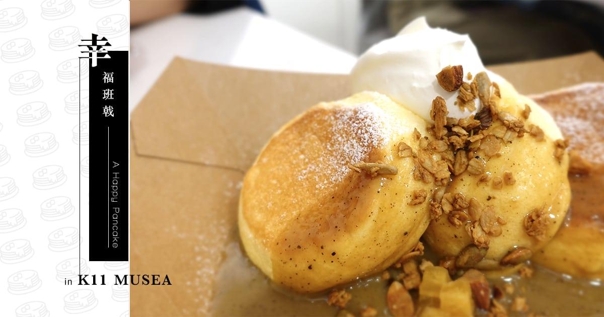 A Happy Pancake k11 musea