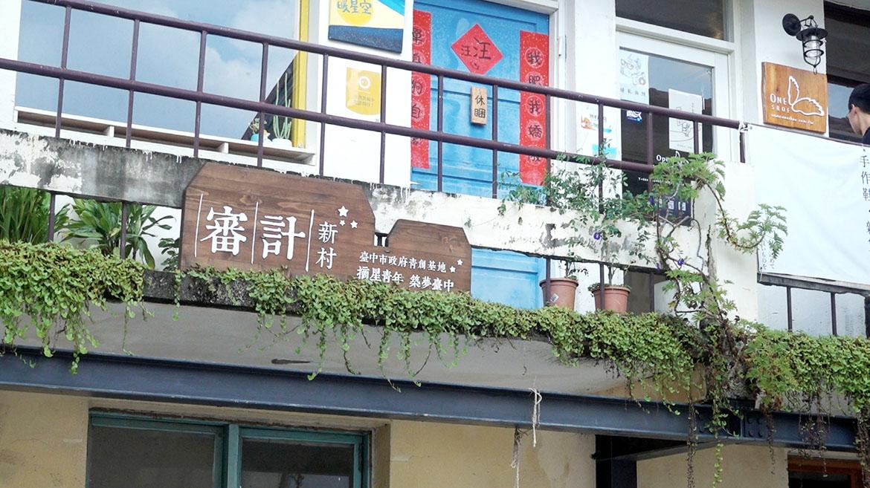 審計新村 Shen Ji New Village
