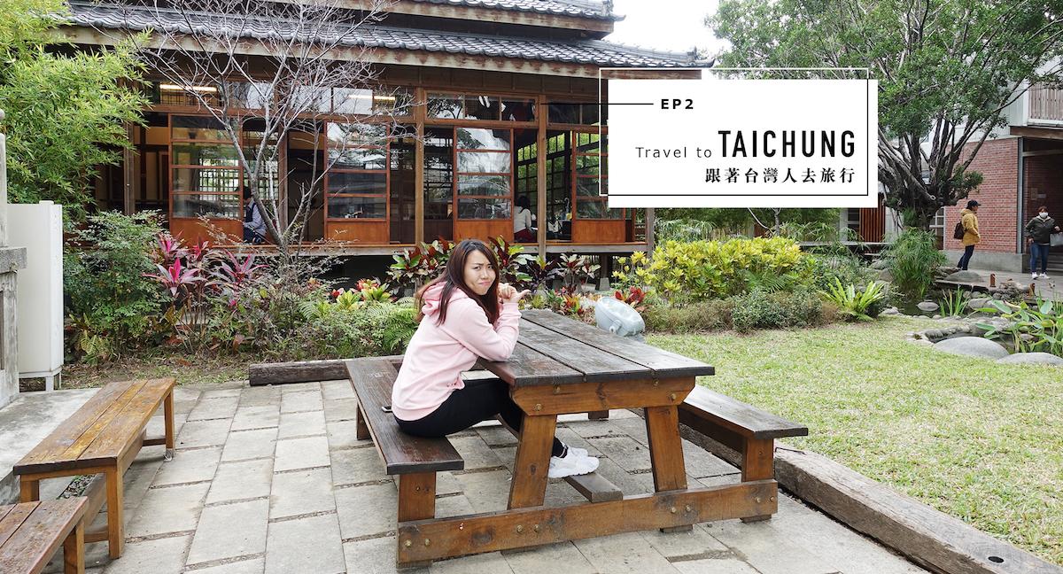 2017 Taichung vlog2