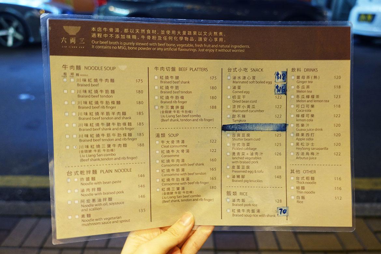 六両三 Liu Liang San