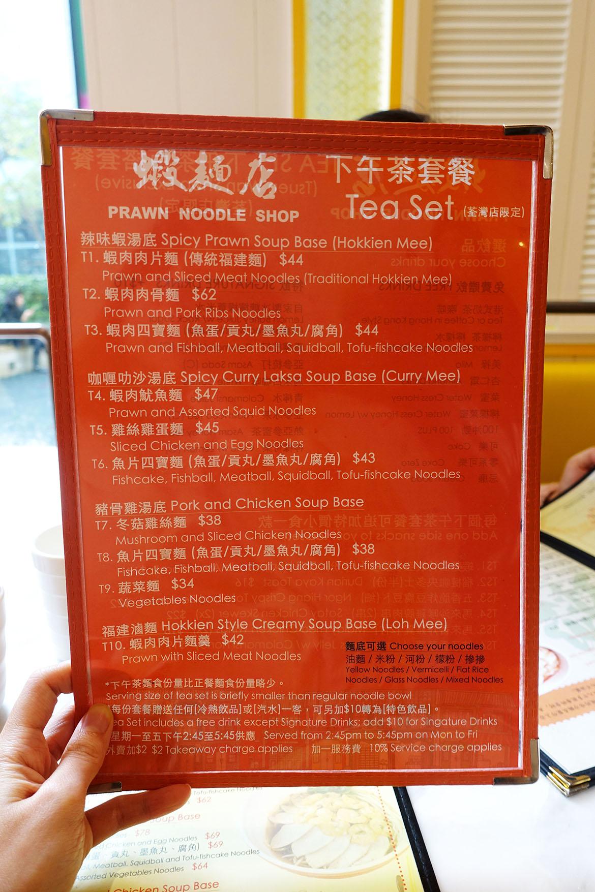 prawn noodle shop 蝦麵店