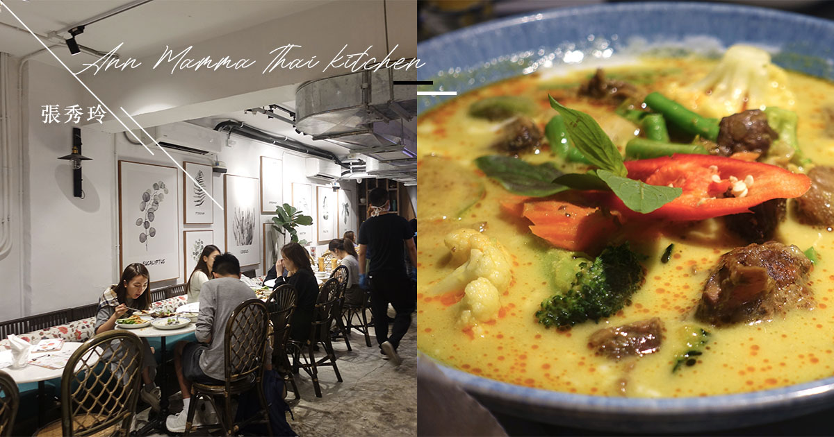 Ann Mamma Thai kitchen by 張秀玲