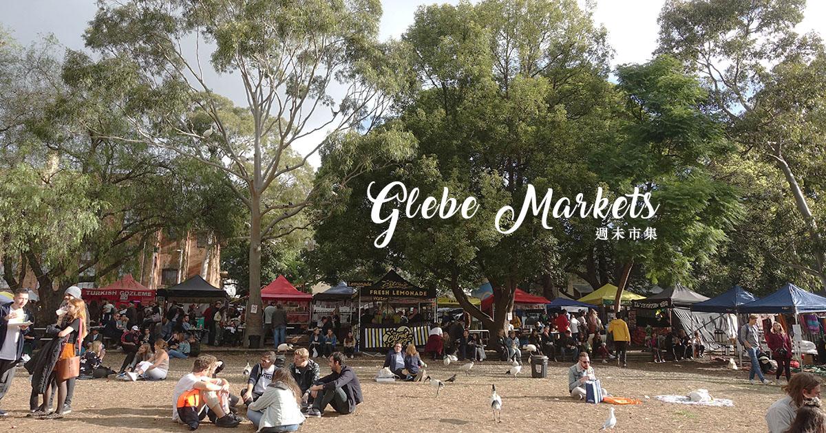 格力伯市場 Glebe Market