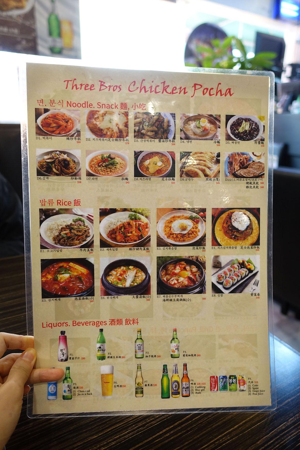 Chicken Pocha