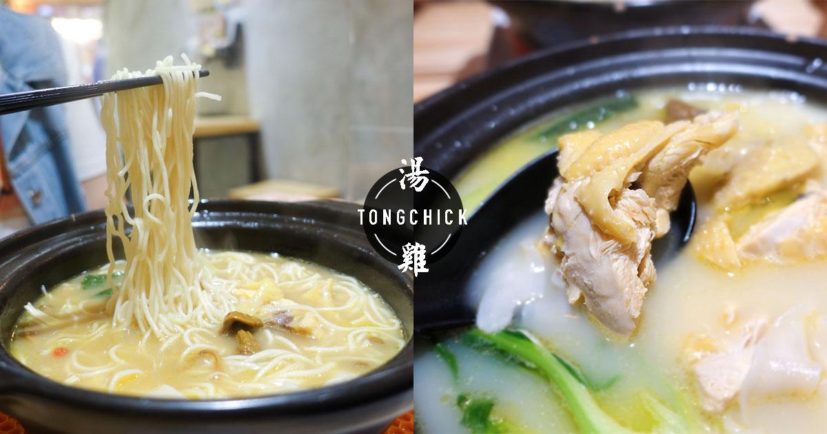 #雞。湯 tongchick