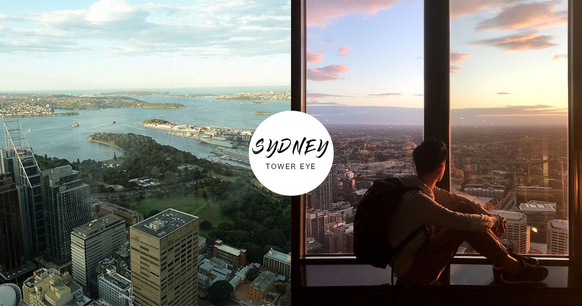 悉尼塔 Sydney Tower Eye