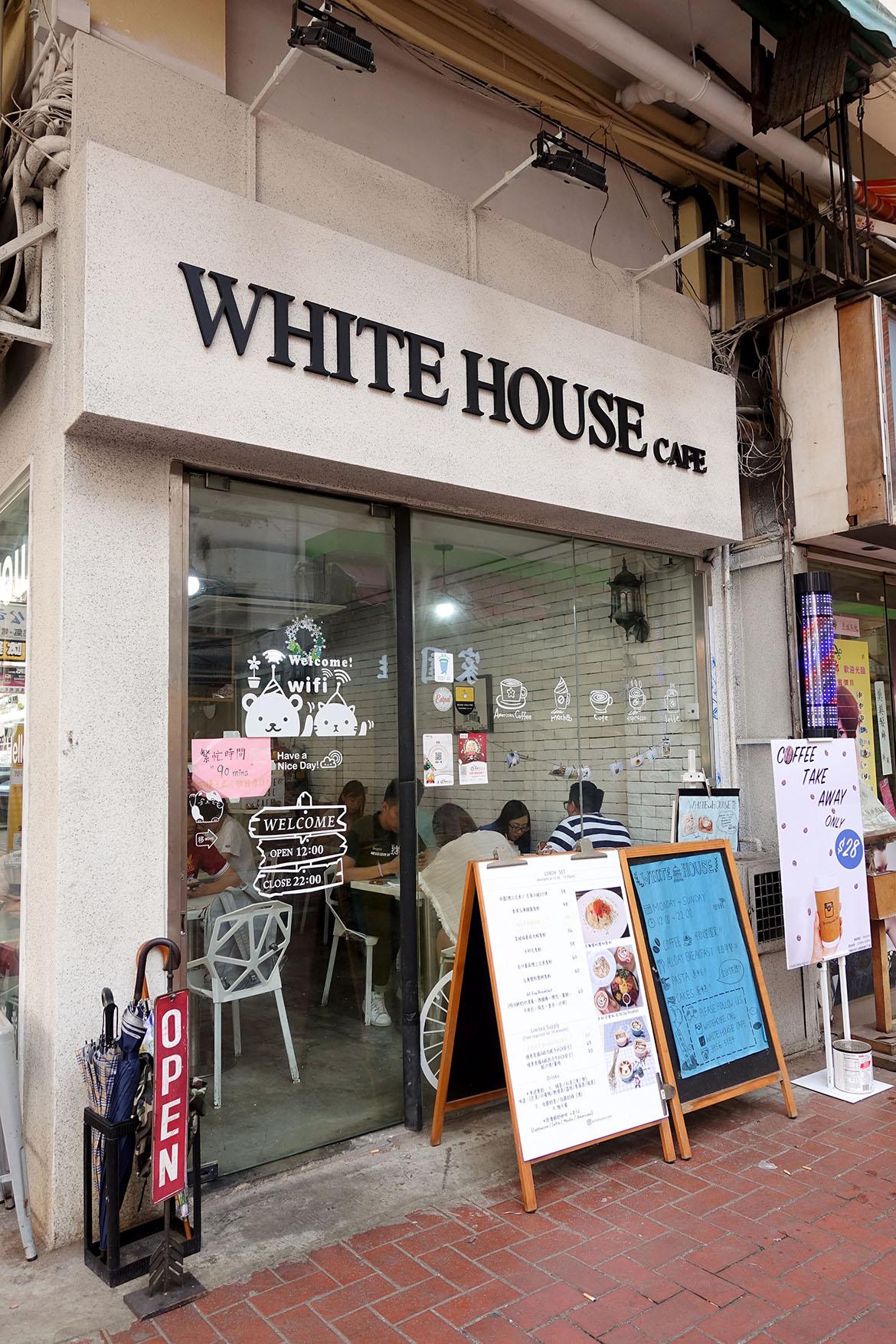 白宮咖啡室 white house cafe