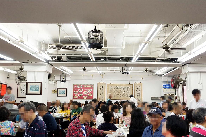 蓮香樓 Lin Heung Tea House