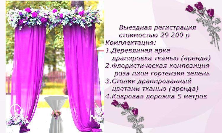 выездная регистрация стоимостью 29200 рублей