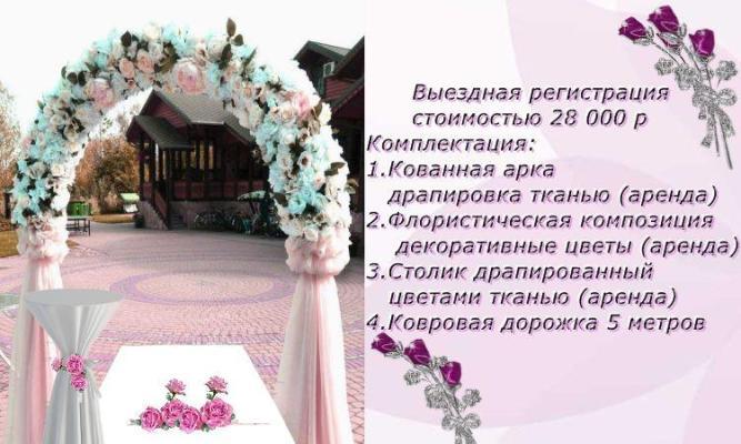 Выездная регистрация цена 28 тысяч рублей
