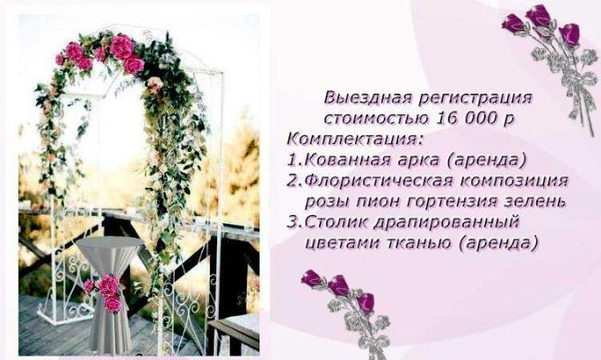 выездная регистрация стоимость 16 тыс.руб.