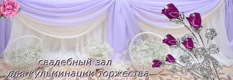 Оформление свадебного зала в оранжевом цвете цена