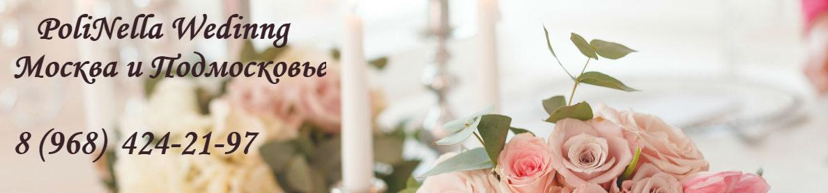 Свадебное агентство | Организация свадеб Москва