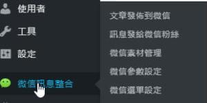 微信插件客製選單