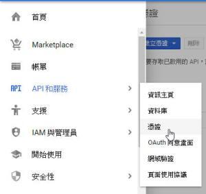 google-api-manage-certificate