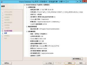 oracleDB-Install-list