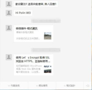 wordpress-weixin-screenshot