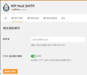wp-mail-smtp-testing