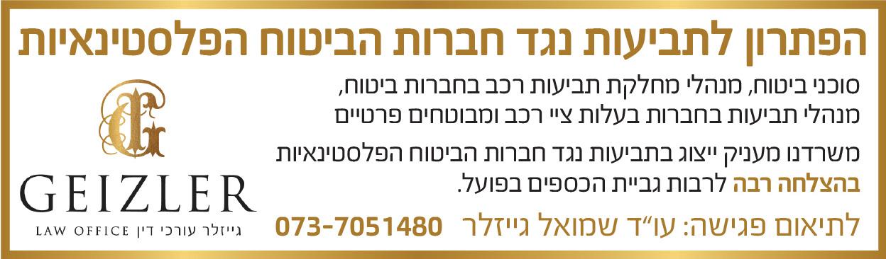 עו''ד שמואל גייזלר 073-7051480
