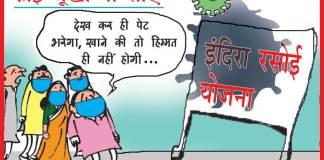 24 June Cartoon [ Poly]