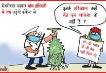 29 June Cartoon [ Poly]
