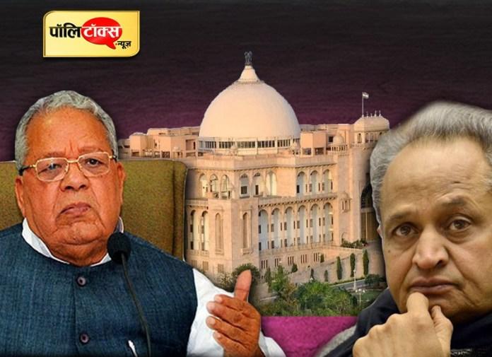 राज्यपाल कलराज मिश्र v/s अशोक गहलोत सरकार