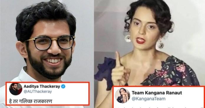 Aditya Thackeray Vs Kangana Ranaut